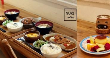古亭站   NUKI Coffee 嚐上一份家常的滷虱目魚定食 再以焦糖布丁做結尾 簡單卻很滿足