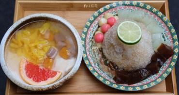 江子翠站 | 杓口豆花甜品店 葡萄柚香豆花 冬瓜檸檬剉冰
