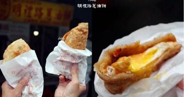 花蓮美食 | 林記~明禮路葱油餅 每天換油酥脆不油膩的炸蛋蔥油餅 蒜蓉醬及辣椒醬超加分