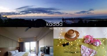 花蓮住宿   璽賓行旅 Kadda Hotel 每房都是海景房 房間露台迎接日出 無邊際泳池無敵美景