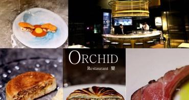 信義安和站 | Orchid Restaurant 蘭 新任主廚2020夏季菜單 台北約會餐廳推薦