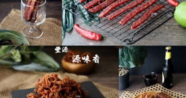 宅配美食 | 豐源源味香肉酥舖~傳承40多年 秉持古法溫體豬肉製成  不添加防腐劑 中秋年節送禮