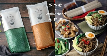 在家料理   不二堂 X Walkerland 茶拌麵 茶香與麥香揉合的經典 蔥爆茶拌麵/椒麻茶拌麵