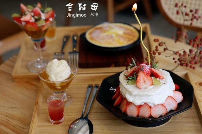 東門站   金雞母永康店試營運 冰店與咖啡店的結合 像蛋糕的草莓冰 附菜單
