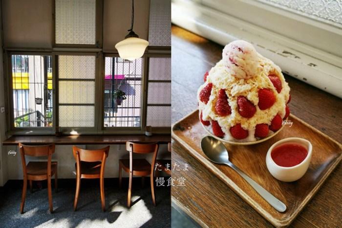 桃園美食 | Tama Tama / たまたま慢食堂 老宅內的甜蜜時光 新鮮草莓冰/無花果冰/日式冰品/甜品(1+2訪)