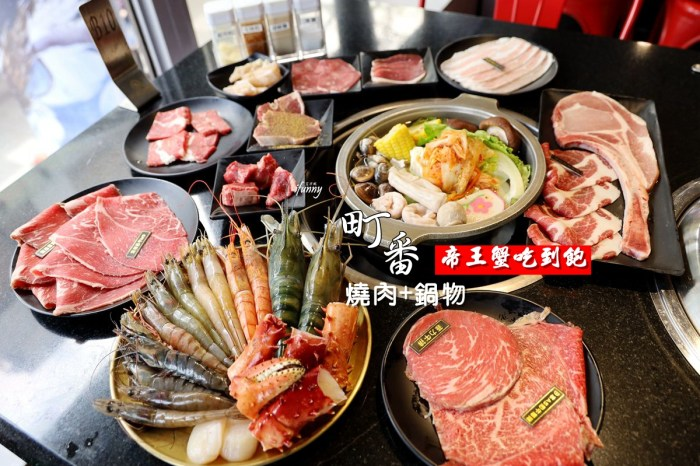 西門站   町番燒肉 燒烤+鍋物百種食材  帝王蟹/和牛吃到飽