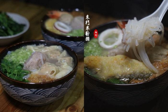 新竹美食 | 東門市場米粉攤 古早味芋頭海鮮米粉湯 芋頭餛飩米粉湯 不用百元吃到鮮美好滋味