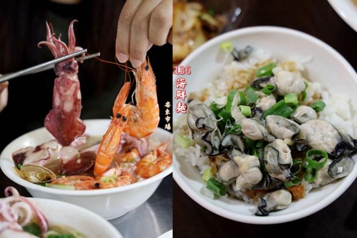 科技大樓站 | 136海鮮麵(1+2訪) 安東市場痛風海鮮料理 鮮蚵豬油拌飯 食尚玩家推薦