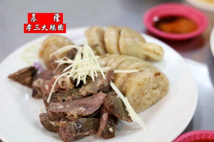 基隆孝三大腸圈 傳承三代的巷弄小吃 好吃的豬雜內臟