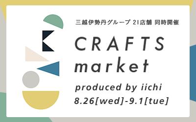 iichiクラフトマーケット