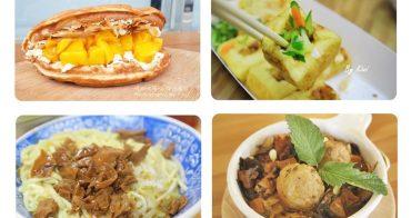 彰化美食|素食、蔬食者平價美食餐廳、美食小吃懶人包(中式/下午茶/鍋物/炸物消夜)2020更新