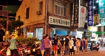 彰化美食|民族路宵夜美食菜頭粿蘿蔔糕、燉露湯(關帝廟前/消夜排隊美食)
