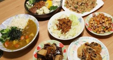 彰化北斗美食|志瑩香積館純蔬食完全沒有素食味,三杯菇炒飯像日式精緻料理(移至彰化北斗)