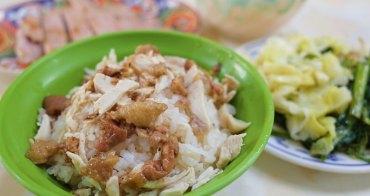 彰化阿勇仔嘉義火雞肉飯 偏甜醬汁的火雞肉飯,排骨也好吃,彰化在地推薦美食