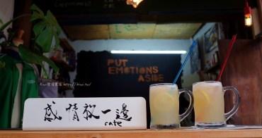 彰化感情放一邊 CAFE|滿滿復古元素,IG打卡熱點,外帶咖啡、飲品推薦,路邊小憩之處,原8GUA caffe 八卦咖啡