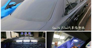 汽車隔熱紙推薦 Smith Film汽車隔熱紙 BMW原廠認證隔熱紙、奈米二合一隔熱紙,善美德專業隔熱紙