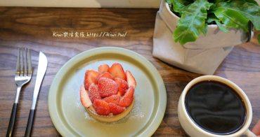 員林日佐甜室 彰化老宅咖啡店 慵懶的下午悠閒時光 日系甜點蛋糕咖啡推薦草莓卡士達塔、下午茶飲品