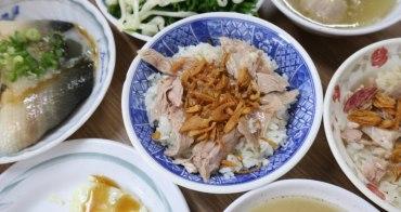 嘉義公園火雞肉飯總店|嘉義在地老店,喜愛油蔥酥必訪,食尚玩家推薦
