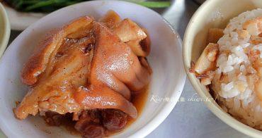 彰化和美羅子宮豬腳飯|隱藏巷弄的在地老攤美食,只有早起才吃得到豬腳、草菇湯