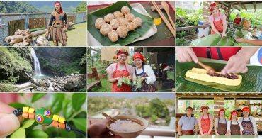 屏東神山部落|神山部落廚藝學校在地食材體驗製作千年芋丸、阿拜,一日遊程