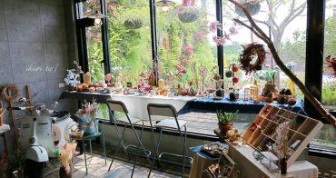 彰化田尾東道咖啡館|彰化庭園咖啡館,乾燥花氛圍好療癒,友善寵物餐廳,田尾公路花園內一日遊