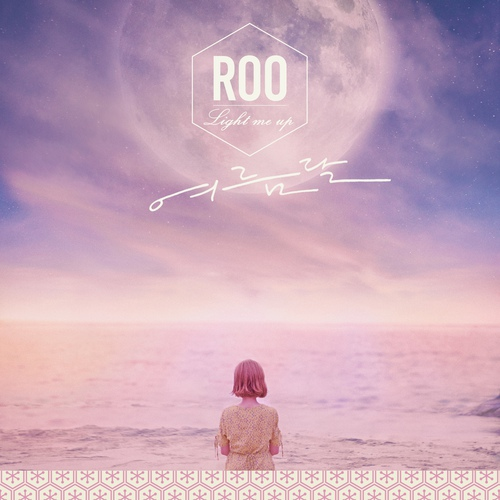 ROO - 여름달 (Light me up) MP3
