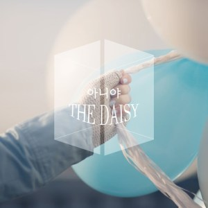 The Daisy - 내게 들어온 후 (After You Come To Me).mp3