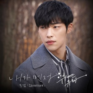 DK (SEVENTEEN) - Missed Connections (OST The Great Seducer).mp3