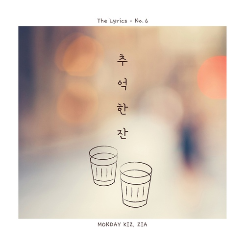 Monday Kiz, ZiA - 추억 한 잔 (A Cup of Memory) (feat. Hareem) MP3