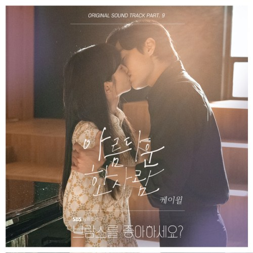 K.Will - Beautiful (아름다운 한 사람) (Do You Like Brahms? OST Part.9) MP3