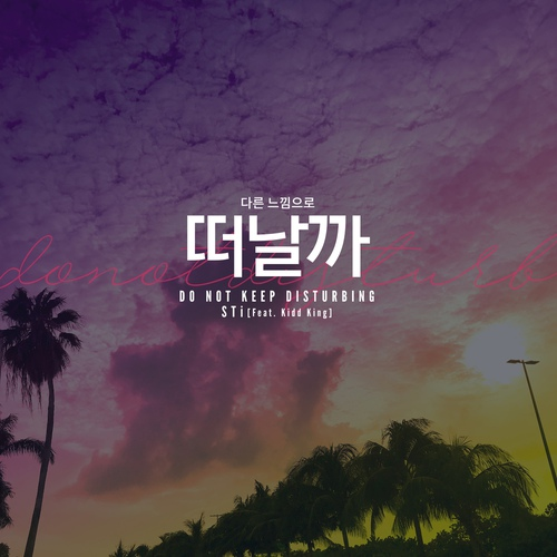 STi - 다른 느낌으로 떠날까 (Do Not Keep Disturbing) (feat. Kidd King) MP3