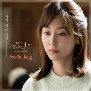 Stella Jang - Let Me Love You (OST Temperature of Love).mp3