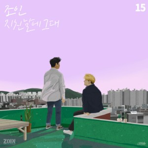 ZOIN - 지친날에 그대 (On Your Weary Day).mp3
