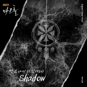 Siyeon (Dreamcatcher), DAMI - Shadow (Dark Hole OST Part.2) MP3