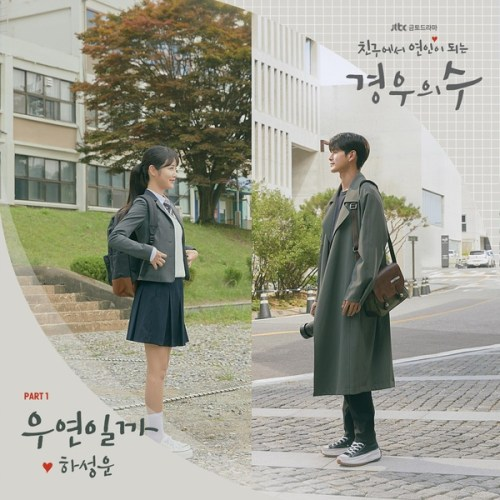 Ha Sung Woon (하성운) - Is It a Coincidence (우연일까) MP3