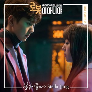 Stella Jang - Do You Know Me (OST I'm Not A Robot).mp3