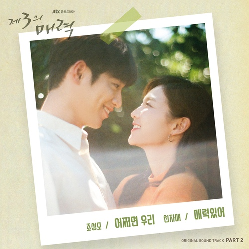 Jo Sung Mo - 어쩌면 우리 (Maybe We Are) (OST The Third Charm Part.2) MP3