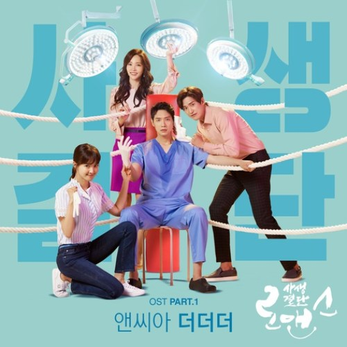 NC.A - More and More (OST Risky Romance Part.1) MP3