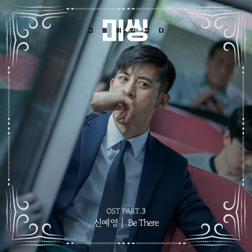 Sin Ye Young - Be There (Missing The Other Side OST Part.3) MP3