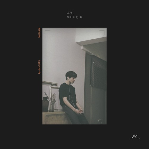 Jungkook (BTS) - 그때 헤어지면 돼 (Only Then) MP3