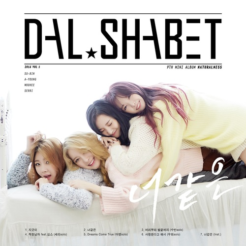 Dalshabet - Because You Said You Love Me (Woohee Solo) MP3