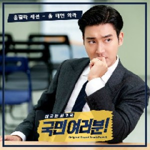 Ulala Session - Catch Me If You Can (OST My Fellow Citizens Part.5).mp3