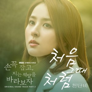 Chun Dan Bi - Like the First Time (OST Let`s Hold Hands Tightly).mp3