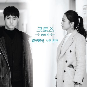 Gilgu Bonggu - 나만 혼자 (Alone) (OST Cross Part.4).mp3