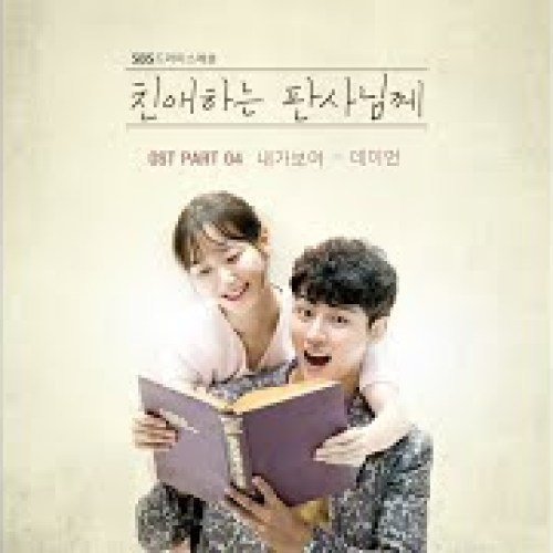 Jung In – Comfort (OST Your Honor Part.1) MP3