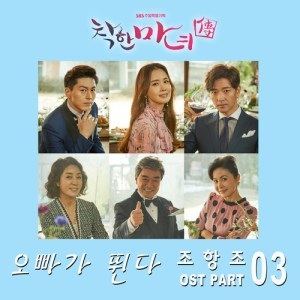 Jo Hang Jo - Oppa Is Running (OST Good Witch Part.3).mp3