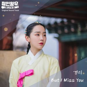 Gyeong Ree (9MUSES) - But I Miss You (Mr. Queen The Bamboo Forest OST).mp3