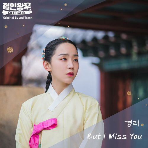 Gyeong Ree (9MUSES) - But I Miss You (Mr. Queen The Bamboo Forest OST)