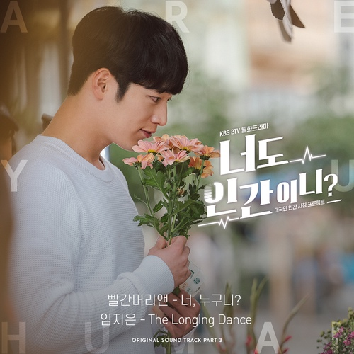 Lim Ji Eun - The Longing Dance (OST Are You Human Part.3) MP3