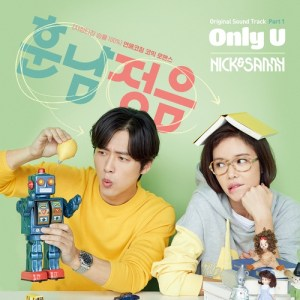 Nick&Sammy - Only U (OST Undateables Part.1).mp3